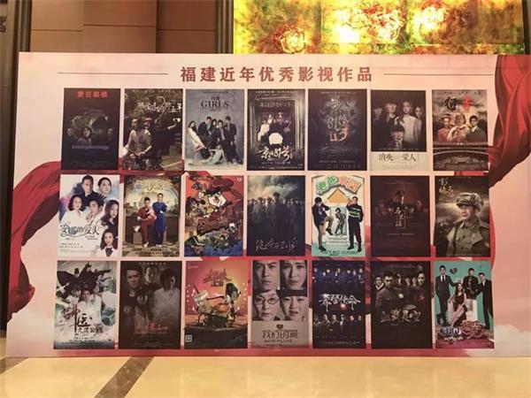 集团五个重点影视项目亮相福建影视创作重点项目北京推介会